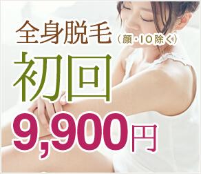 脱毛初回9,900円
