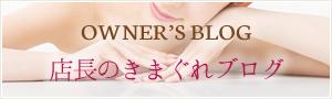 店長のきまぐれブログ