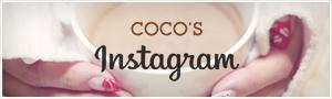 COCOのインスタグラムページへ