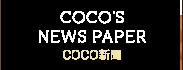 COCO新聞