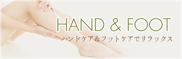 handfoot