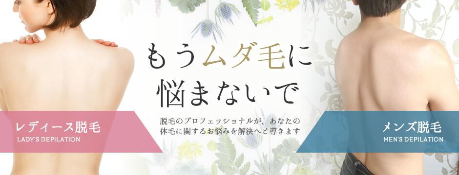 大阪府岸和田市のレディース脱毛・メンズ脱毛専門サロン
