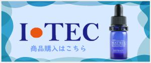 ITECの商品購入ページへ