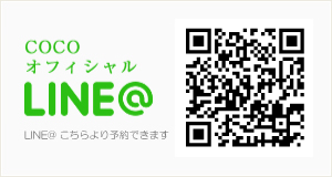 COCO公式LINE@